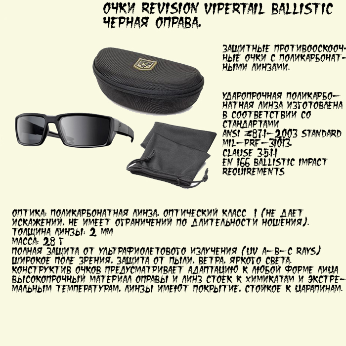 0ed10dff23 revision hellfly ballistic sunglasses with black frame and photochromic lens